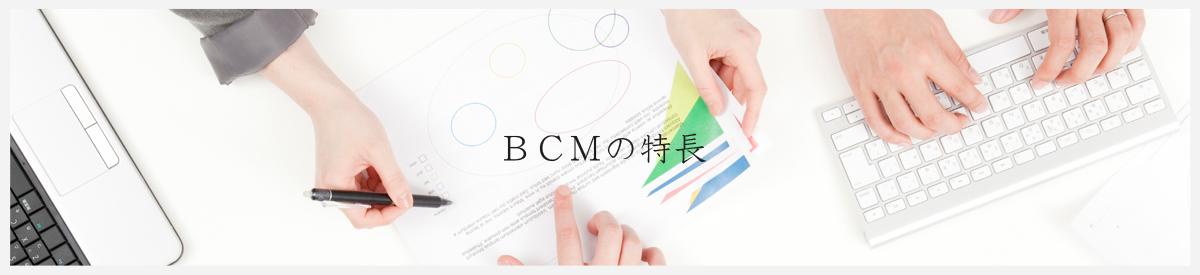 BCMの特長